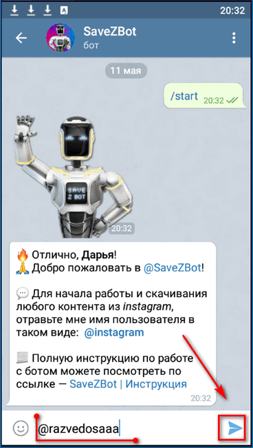 5. Начало работы с телеграм ботом SavezBot