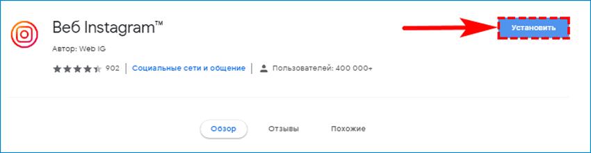 Установка расширения Инстаграм