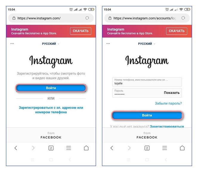 Авторизация через браузер телефона в Instagram