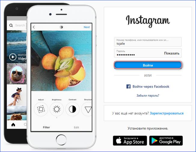 Авторизация в Instagram через приложение для Windows 10