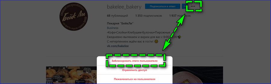 Блокировка пользователя в Инстграм