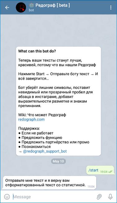 Бот Редограф в Telegram