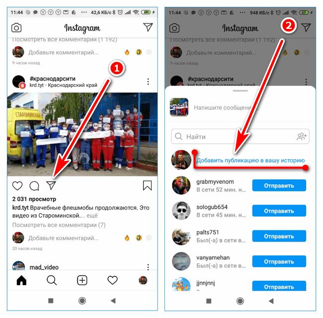 Добавить публикацию Instagram