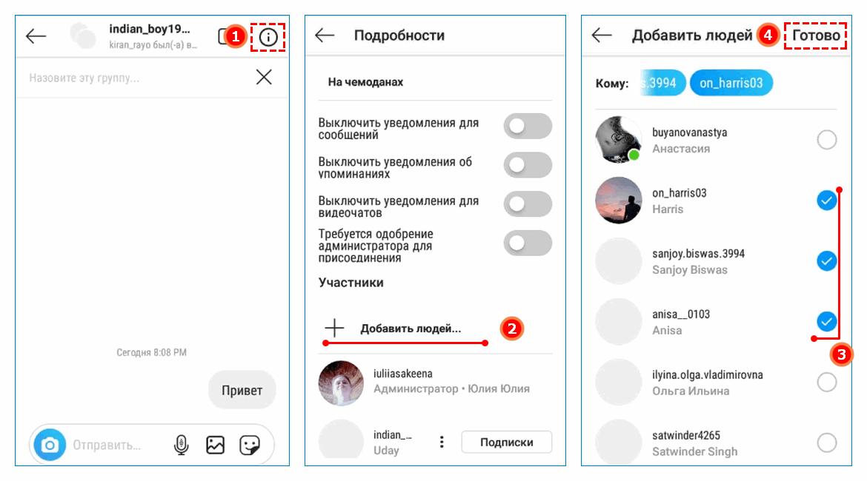 Добавление участников в группу Инстаграмма