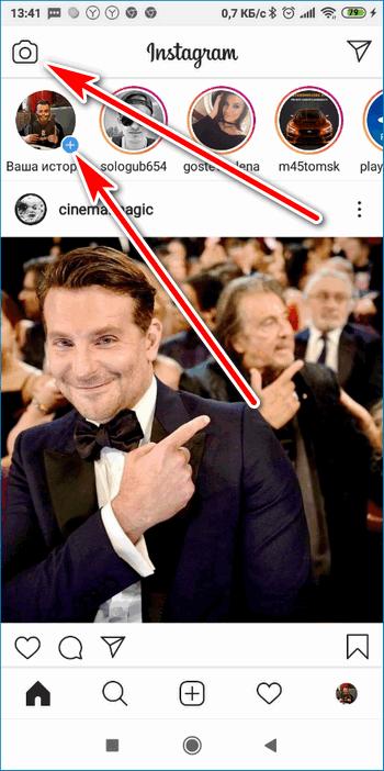 Доступ к истории Instagram