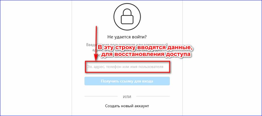 Форма востановления пароля