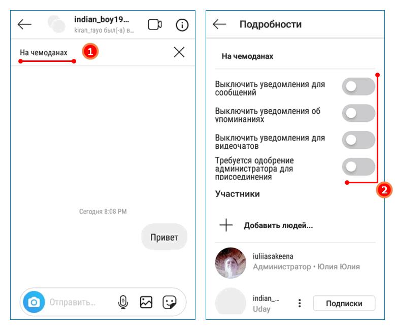 Имя и настройки группы в Инстаграмме