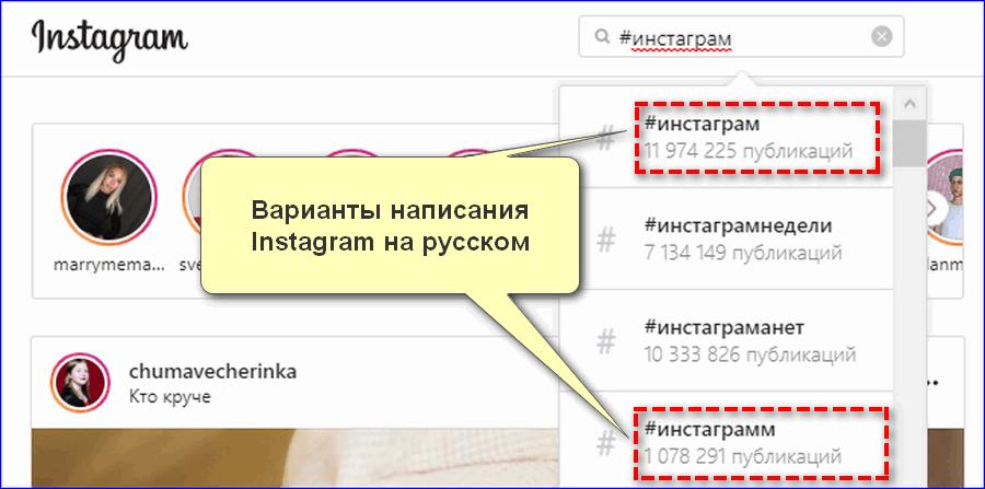 Инстаграм на русском