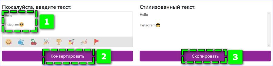 Instaprobel для стилизации текста Инстаграм