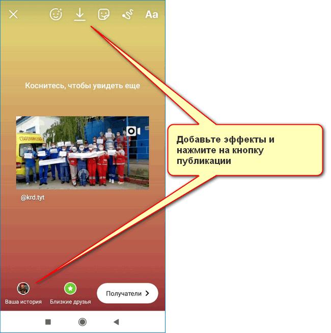 История Instagram