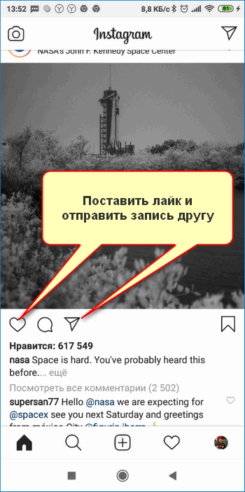 Кнопки Instagram