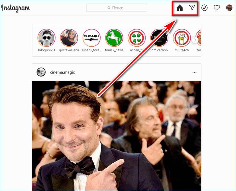 Кнопки управления Instagram