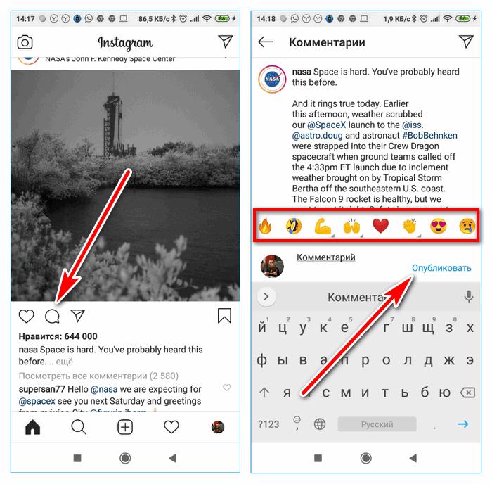 Комментарий Instagram