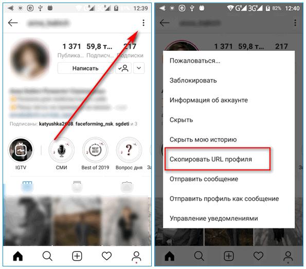 Копироваь ссылку на профиль в мобильном Instagram