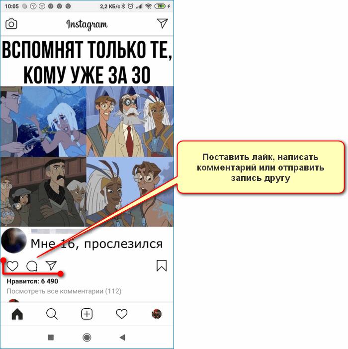 Лайк Instagram