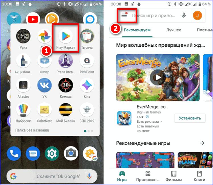 Меню Googl Маркет для обновления Инстаграма