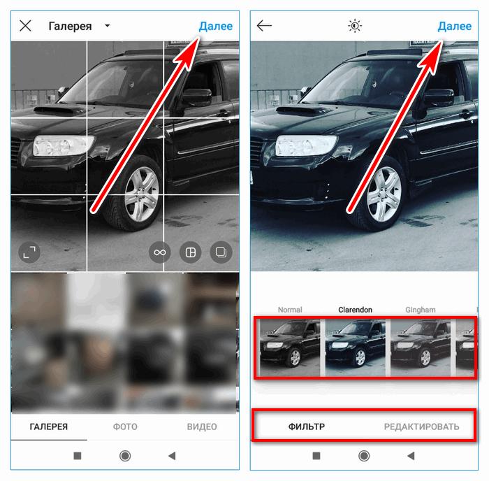 Наложить фильтр Instagram