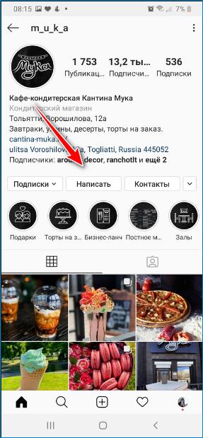 Написание сообщений в Инстаграм