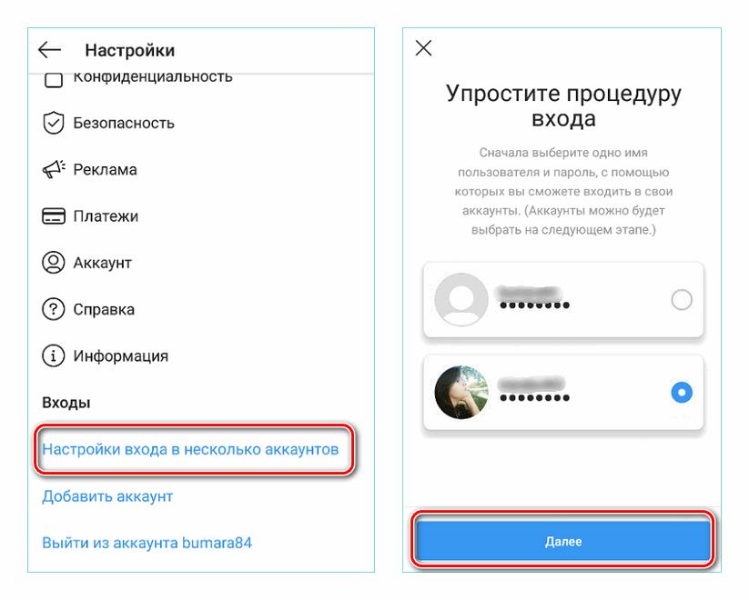 Настройки входа в несколько аккаунтов в приложении Инстаграм