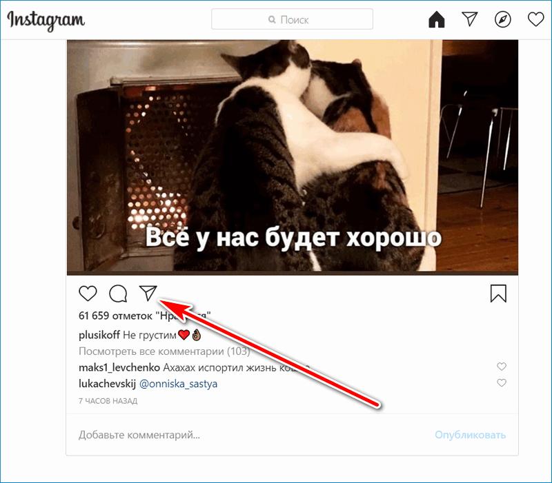 Нажмите на кнопку Instagram