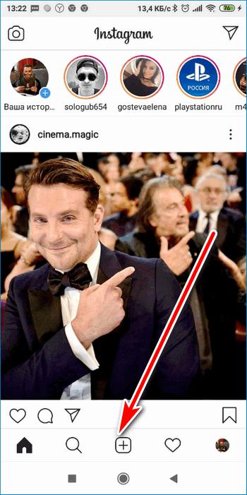 Нажмите на плюсик Instagram