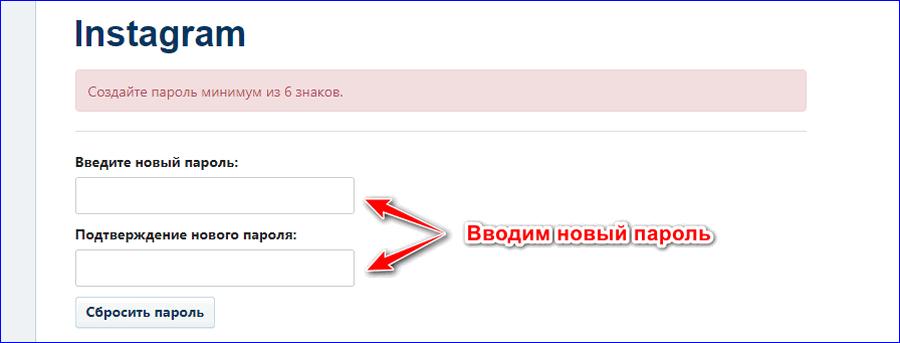 Новый пароль Веб версия
