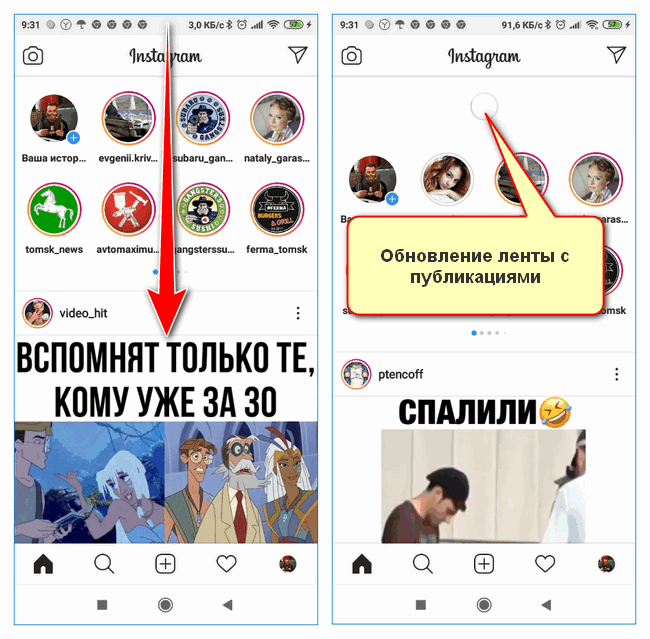 Обновить ленту Instagram
