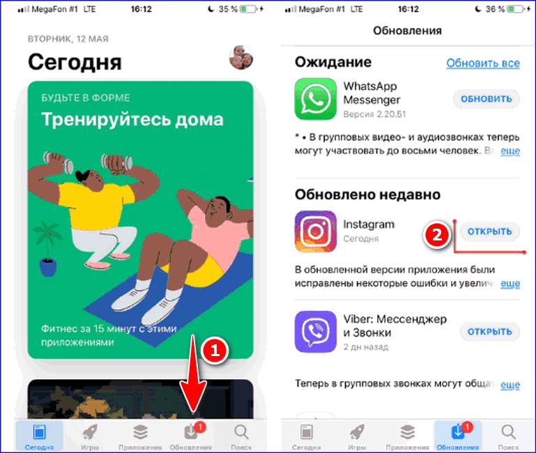 Обновление на iOS Инстаграма