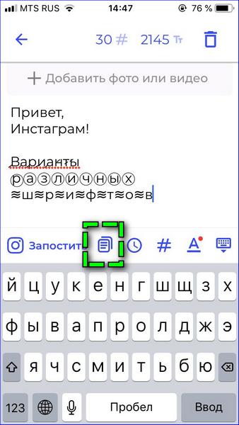 Оформление текста в Postme
