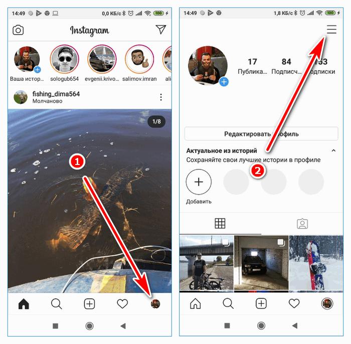 Открыть меню Instagram