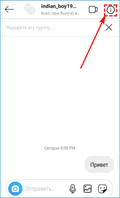 Открыть панель управления группы в Инстаграмме
