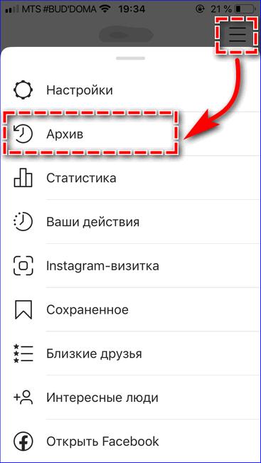 Переход к архиву Инстаграм
