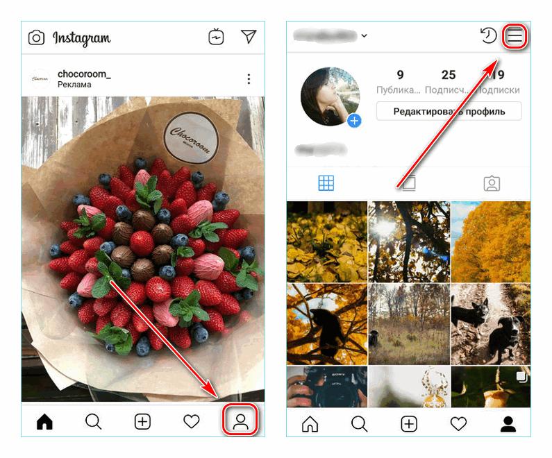 Переход в настройки Инстаграм