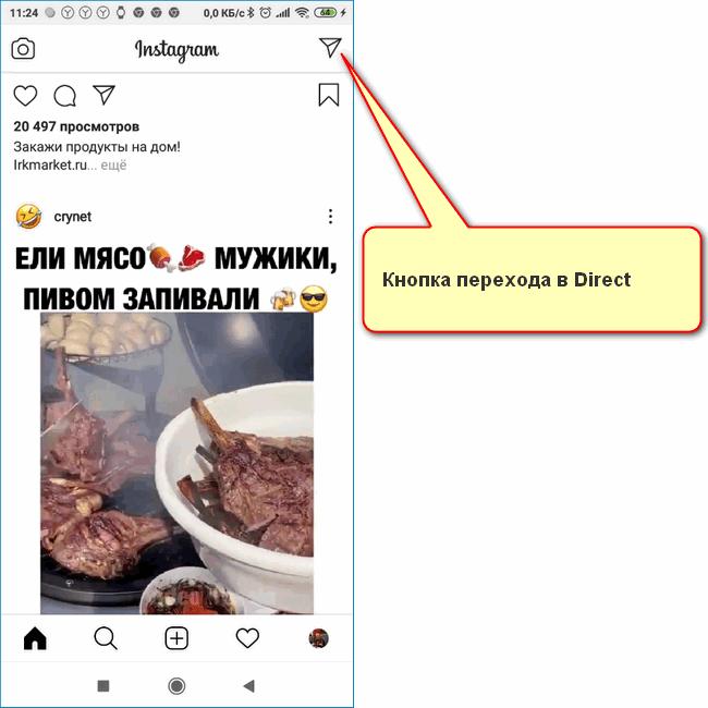 Перейти в чат Instagram