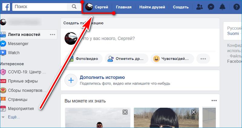 Перейти в профиль Facebook
