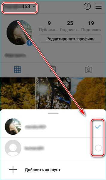 Переключение между аккаунтами Инстаграм