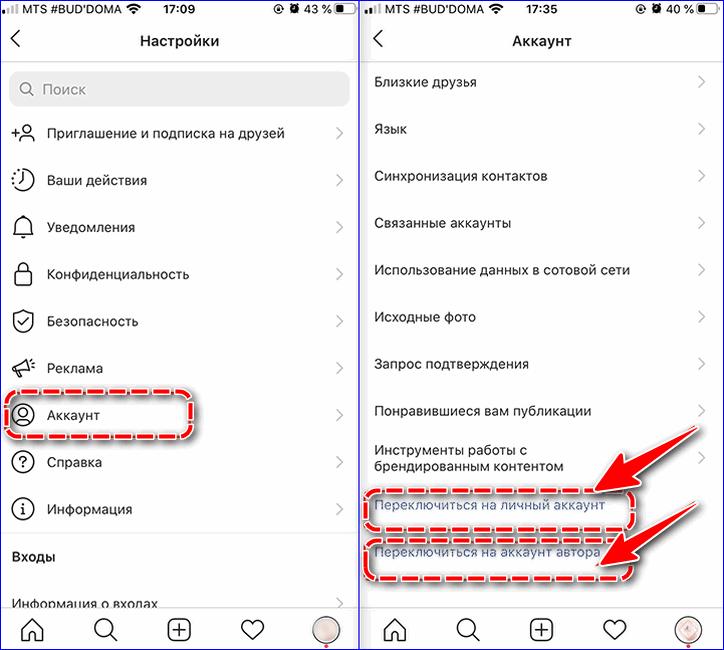 Переключение типа профиля в Инстаграмме