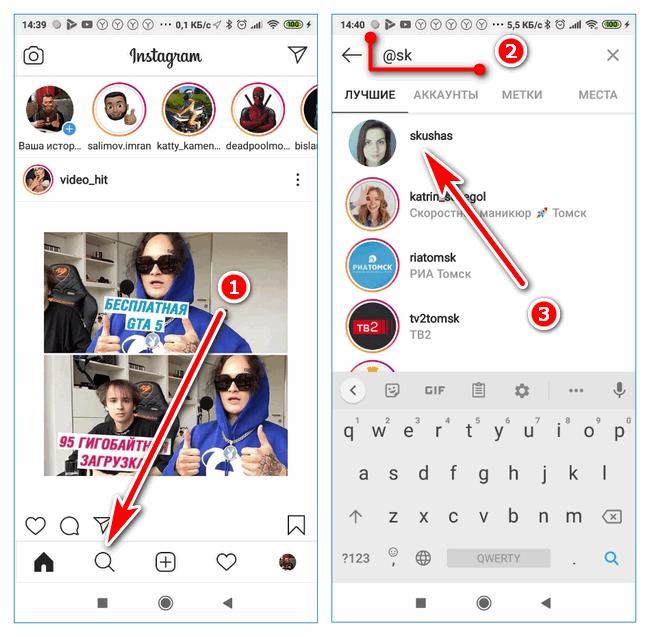 Поиск Instagram