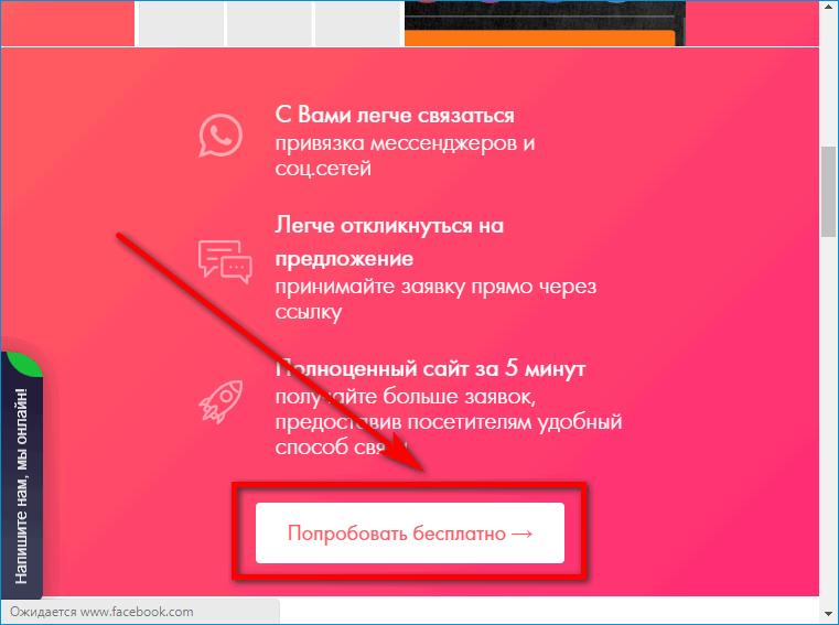 Попробовать бесплатноHipolink