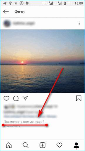 Посмотреть комментарий в Instagram
