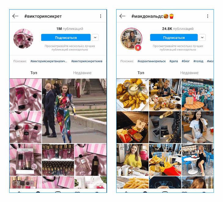 Пример брендового хэштега в Инстаграме