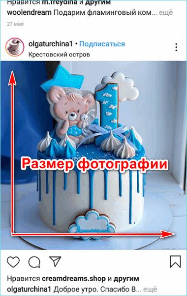 Пример размера фото