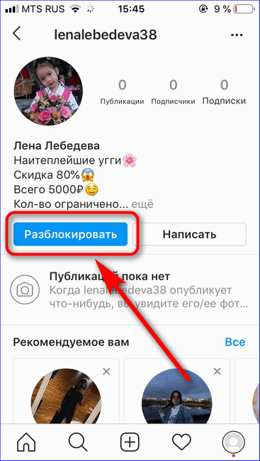 Разблокировка пользователя в Инстаграме