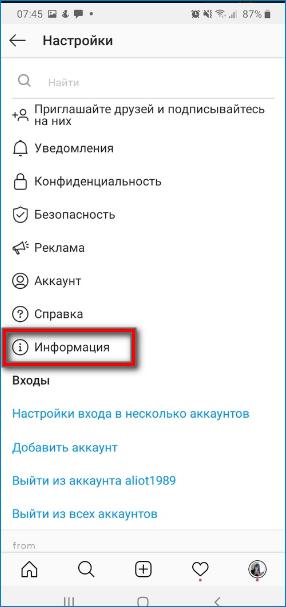 Раздел с информацией в Инстаграме