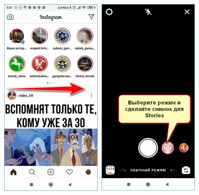 Режим истории Instagram