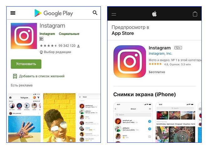 Скачать Instagram для Android и iOS