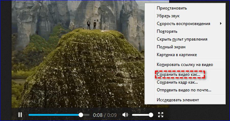 Сохранение видео на компьютер через IGTV Loader
