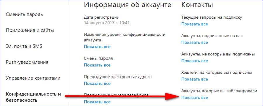 Список заблокированных аккаунтов на компьютере