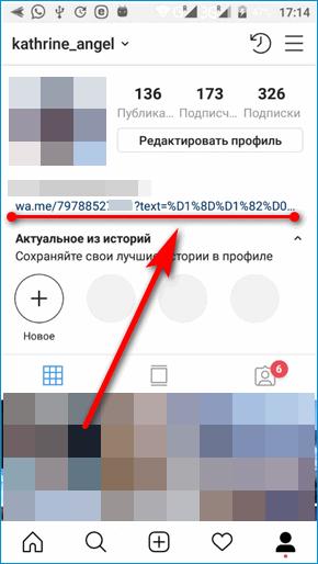 Ссылка WhatsApp в Instagram