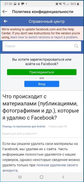 Удаление профиля в Инстаграме на телефоне